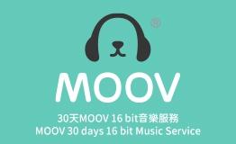 30天MOOV 16 bit音樂服務