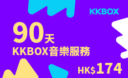 KKBOX 90天