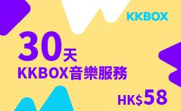 KKBOX 30天