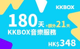 KKBOX 180天 (白金會員服務)
