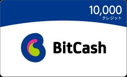 BitCash 10000點