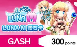 Luna M專用卡300點