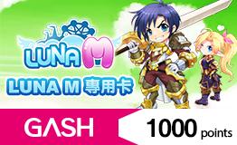 Luna M專用卡1000點