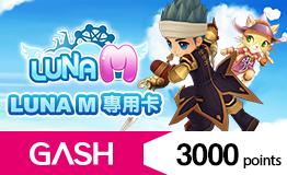 Luna M專用卡3000點