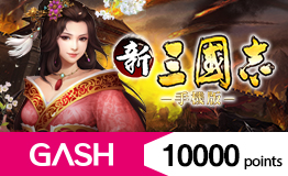 新三國志專用卡10000點