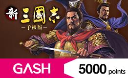 2018新三國志專用卡5000點