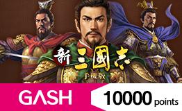 2018新三國志專用卡10000點