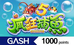 瘋狂捕魚5專用卡1000點