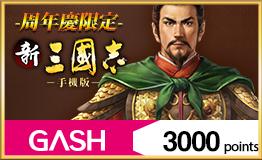新三國志專用卡3000點(一周年限定)