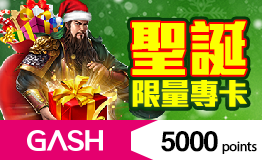 新三國志專用卡5000點(聖誕節限定)