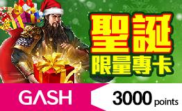新三國志專用卡3000點(聖誕節限定)