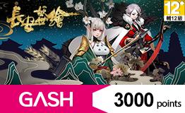 長安妖世繪專用卡3000點