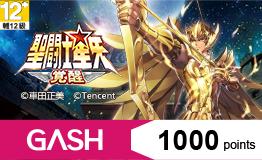 聖鬥士星矢:覺醒專用卡1000點
