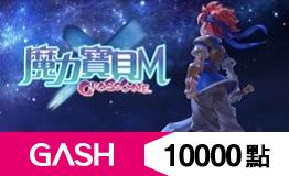 魔力寶貝M專用卡10000點