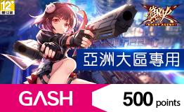 御史SAMA專用卡500點(亞洲大區)